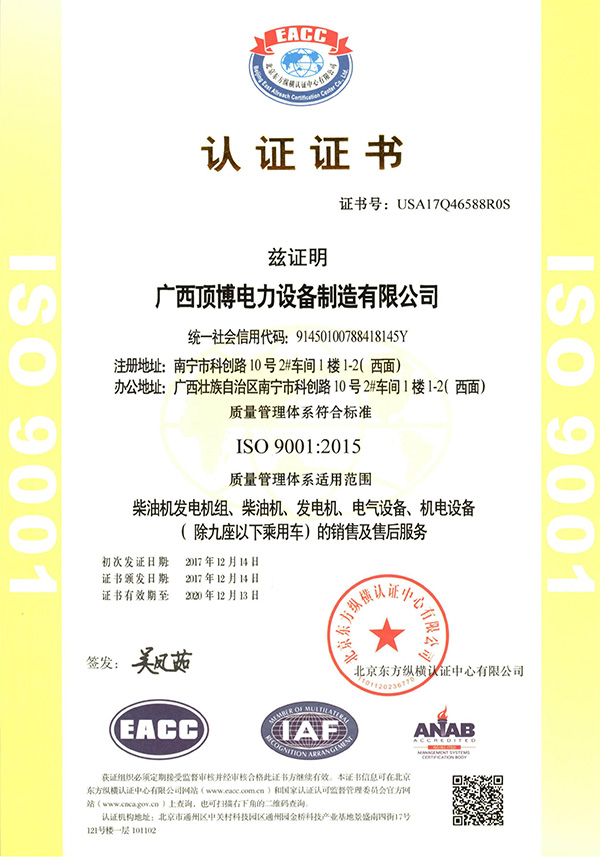 顶博ISO9001-2015质量体系认
