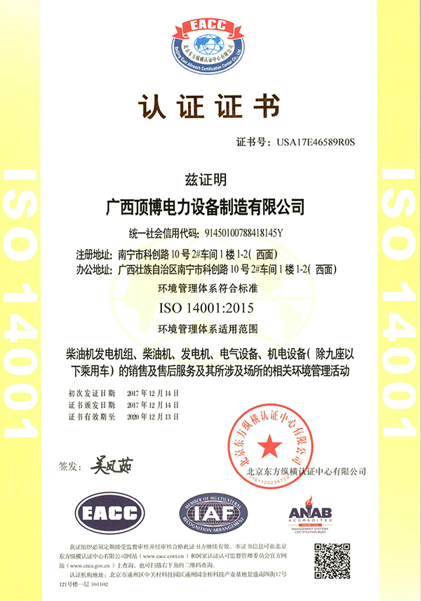 ISO14001:2015环境体系认证