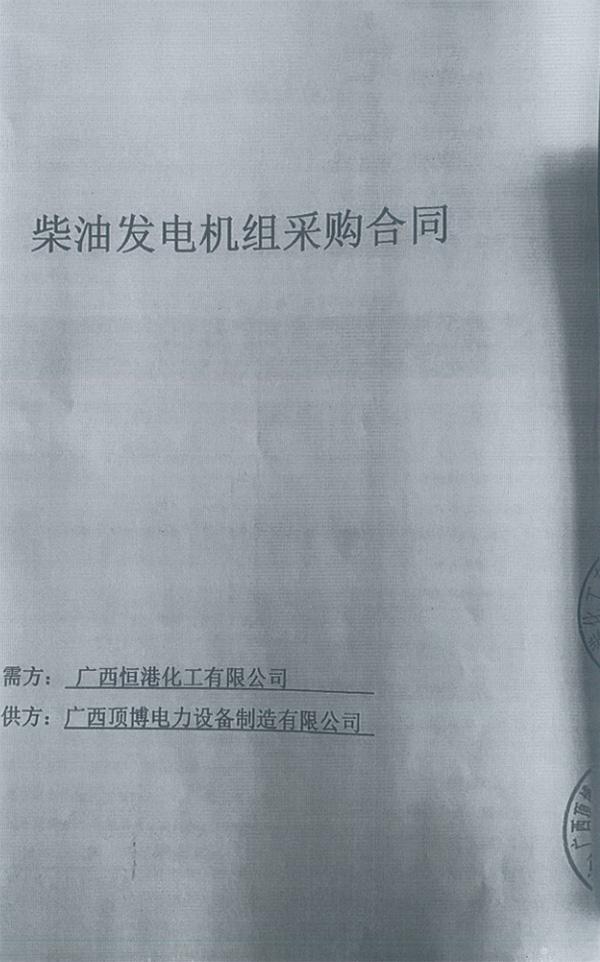 广西恒港化工有限公司成功签订一台75KW玉柴BOB体育客户端
